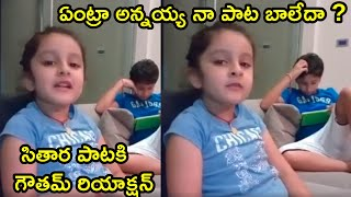 Mahesh Babu Son Gautham Funny Reaction On Sitara Singing - RAJSHRITELUGU