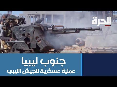 عملية عسكرية للجيش الليبي في الجنوب