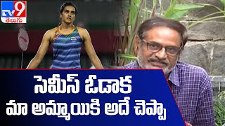 First On TV9 : ఏదైతేనేం.. ఒలింపిక్స్ పథకం ముఖ్యం - PV Sindhu's father Exclusive Video - TV9