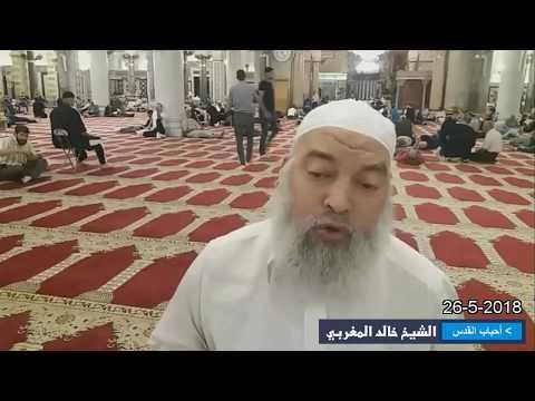 الشيخ خالد المغربي | درس 26-5-2018 . 10 رمضان . 2018 . 1439 . الاجابة على بعض الاسئلة الهامة