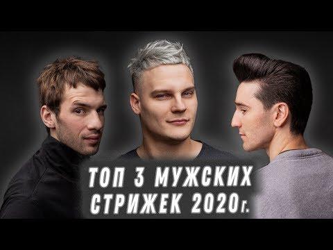 ТОП-3 ПОПУЛЯРНЫХ МУЖСКИХ СТРИЖЕК 2020 года I МУЖСКИЕ ПРИЧЕСКИ I DEMETRIUS photo