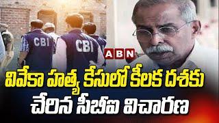 వివేకా హత్య కేసులో కీలక దశకు చేరిన సీబీఐ విచారణ | YS Viveka Case Latest Update | ABN Telugu - ABNTELUGUTV