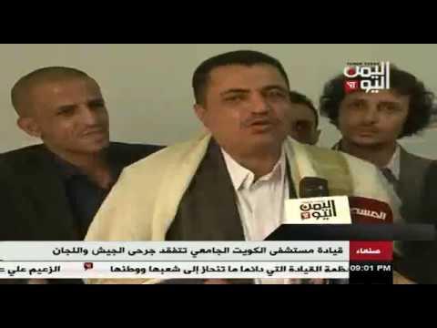 قيادة مستشفى الكويت الجامعي تتفقد جرحى الجيش واللجان 25 - 6 - 2017