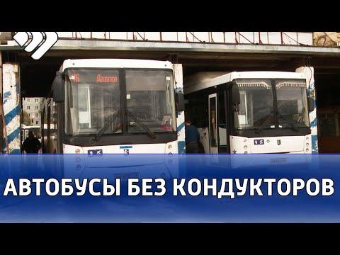 В Сыктывкаре выйдут автобусы, оборудованные стационарными валидаторами для бесконтактной оплаты