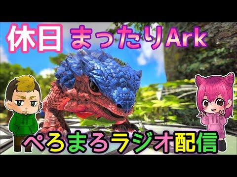 【ARK: Crystal Isles】休日ARK♪ぺろまろラジオ