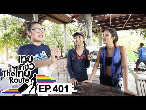 เทยเที่ยวไทย The Route | ตอน 401 | พาเที่ยว SUP Station จ.ปทุมธานี