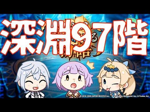 【エピックセブン】深淵97階に挑む!!のサムネイル