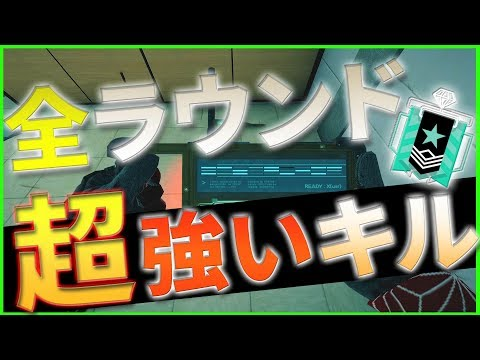 【R6S】強すぎて笑いが出る⁉勝ちラウンド全部超強いランク!!