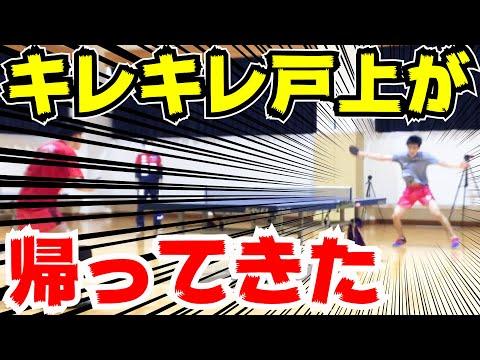 【卓球好きな方へ】戸上隼輔と平野友樹のガチ練1時間を20分にまとめてみた【琉球アスティーダ】
