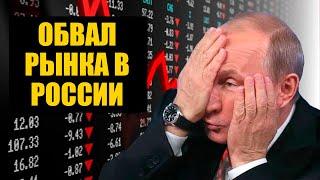 Крах российской экономики.