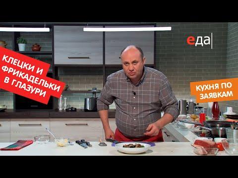 Фрикадельки в глазури с клёцками | Кухня по заявкам