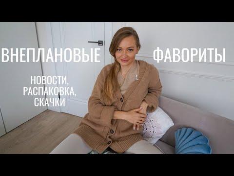 ВНЕПЛАНОВЫЕ ФАВОРИТЫ   Новости, Распаковка, Ипподром