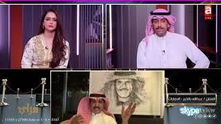 الفنان عبدالله بالخير: إذا بأتزوج ما بأخذ أقل من مواصفات هيفاء وهبي