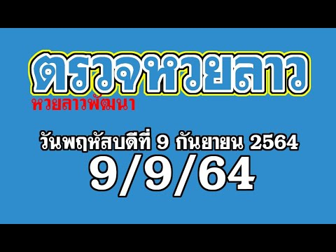 หวยลาววันนี้-9964-หวยลาวออกวัน