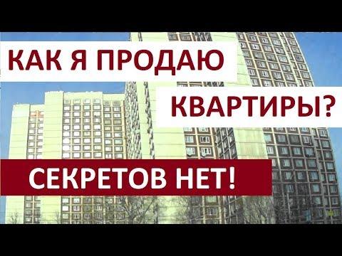 КАК Я ПРОДАЮ КВАРТИРЫ Записки агента photo