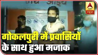 Delhi: Migrants left in lurch by authorities at Gokalpuri - ABPNEWSTV