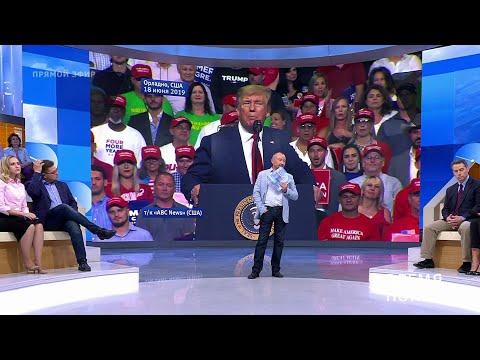 Новая кампания Трампа. Время покажет. Выпуск от 19.06.2019