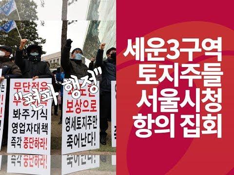 서울시청 앞 광장에서 집회하는 세운3구역 토지주들