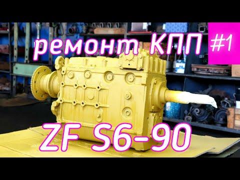 Ремонт КПП ZF S6-90