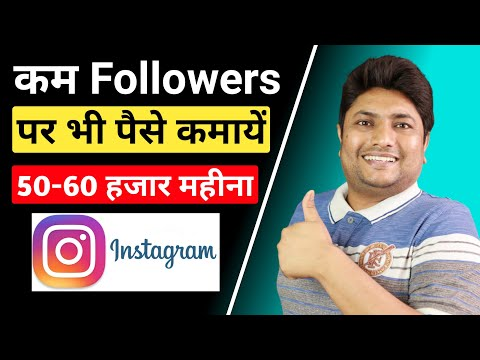 How to Make Money on Instagram 2021 | Instagram Reels Se Paise Kaise Kamaye | Earn Money from Reels