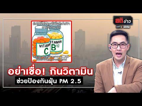 อย่าเชื่อ! กินวิตามินช่วยป้องกันฝุ่น PM 2.5 | สติข่าว | ข่าวช่องวัน | one31