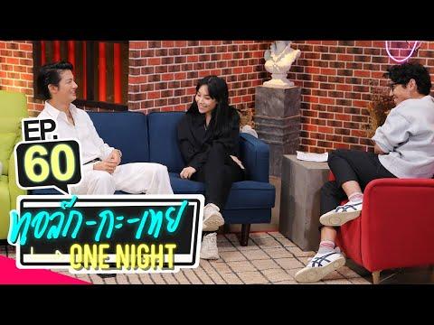ทอล์ก-กะ-เทย ONE NIGHT | EP.60 แขกรับเชิญ 'เป้ อารักษ์, คิทตี้ ชิชา, มะเดี่ยว ชูเกียรติ'