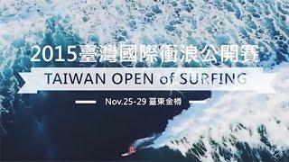 臺灣國際衝浪公開賽花絮