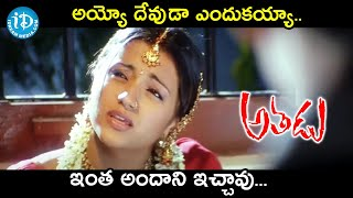 Mahesh Babu Makes Fun Of Trisha | Athadu Movie Scenes | Trisha | Trivikram | iDream Movies - IDREAMMOVIES