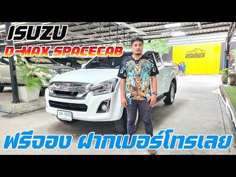 รีวิว-รถมือสอง-ราคาถูก-Isuzu-D