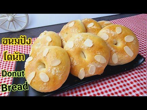ขนมปังโดนัท-How-to-cook-Donut-