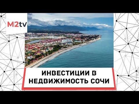 Инвестиции в курортную недвижимость Сочи: Мифы, атавизмы и тенденции рынка недвижимости Сочи.
