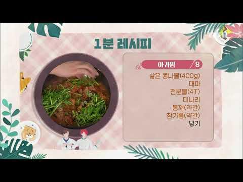 유튜브동영상 요리 레시피 아귀찜과 콩나물국_#003