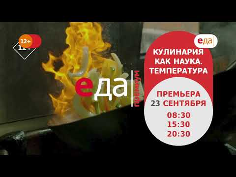 Премьера   «Кулинария как наука» на телеканале «Еда Премиум»!