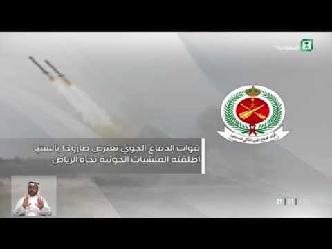 الدفاع الجوي السعودي يعترض صاروخاً باليستيا أطلقته ميليشيا الحوثي تجاه #الرياض.