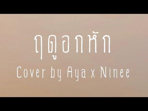 ฤดูอกหัก---Cover-by-Aya-x-Nine
