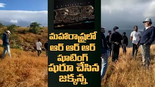 RRR Movie Shooting In Mahabaleshwar | మహారాష్టలో షూటింగ్ షురూ చేసిన జక్కన్న | IndiaGlitz Telugu - IGTELUGU