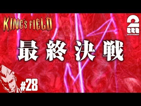#28【レトロ】弟者の「キングスフィールド4」【2BRO.】END
