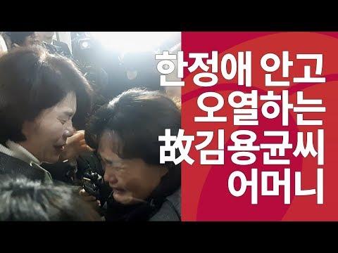 故김용균씨 어머니 안고 눈물 흘리는 한정애 의원