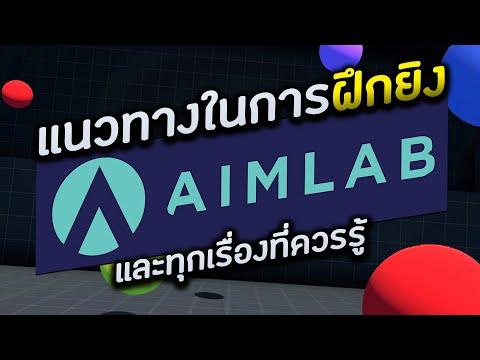 ทุกเรื่องที่ควรรู้กับ-Aim-Lab-