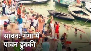 Varanasi: सावन के पहले सोमवार के दिन भक्तों ने किया गंगा स्नान - NDTVINDIA