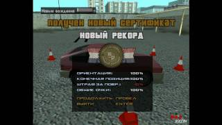 Прохождение GTA San Andreas: Миссия бонусная - Школа вождения.