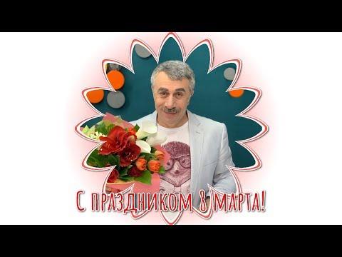 С праздником 8 марта! - Доктор Комаровский
