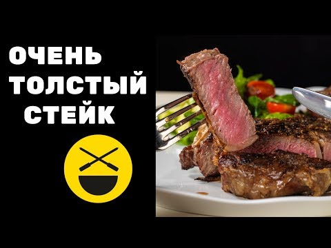 СТЭЙК | STEAK | T-BONe