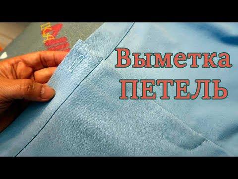 ПЕТЛИ НА ШВЕЙНОЙ МАШИНЕ Бернина Bernina