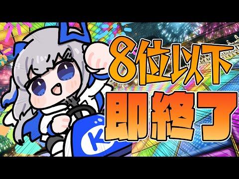 【マリオカート8DX】ゲリラ!!!8位以下即終了!!!!!【天音かなた/ホロライブ】