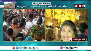 Sri Ujjaini Mahankali Bonalu Latest LIVE Updates   Secunderabad Bonalu 2021   Telangana Bonalu   ABN - ABNTELUGUTV