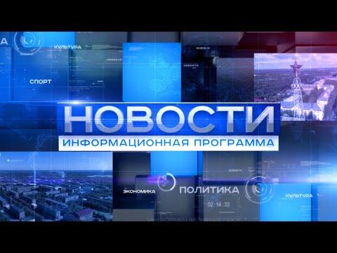 """Информационная программа """"Новости"""" от 27.05.2021"""
