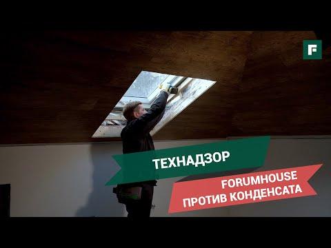 Влага на мансардных окнах: технадзор спасает владельца кирпичного дома // FORUMHOUSE