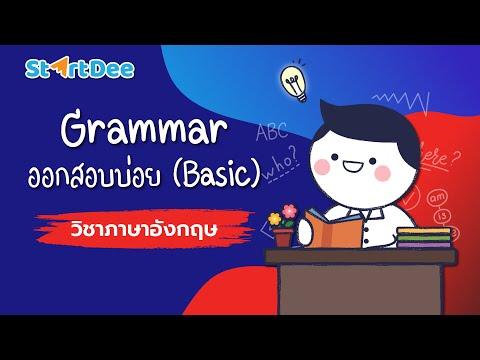 วิชาภาษาอังกฤษ- -Grammar-ออกสอ