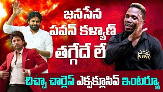 #Indiaglitz Exclusive: Mega Power and Icon Star Fan Social Media Popular Chicha Charles Interview - IGTELUGU